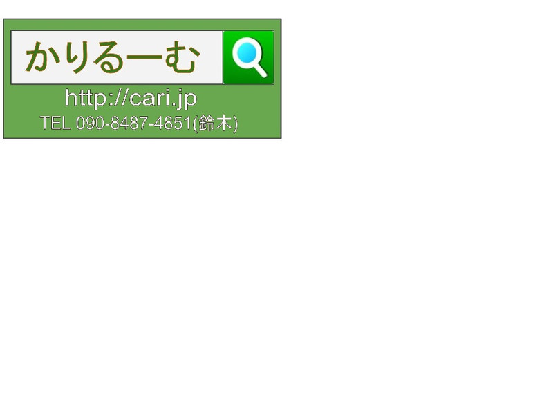 2017/06/26 かりるーむ看板ロゴ(緑・携帯電話)