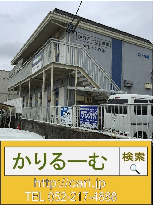 2017/11/20(10:53) エイト名塚 外観写真