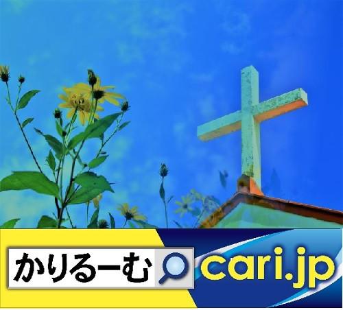 教会の礼拝ってどういう感じ!? cari.jp
