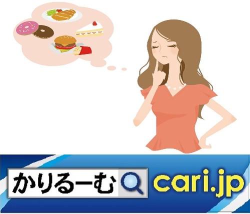 寝る前になにか食べたくなる!! 食べたら太らない?