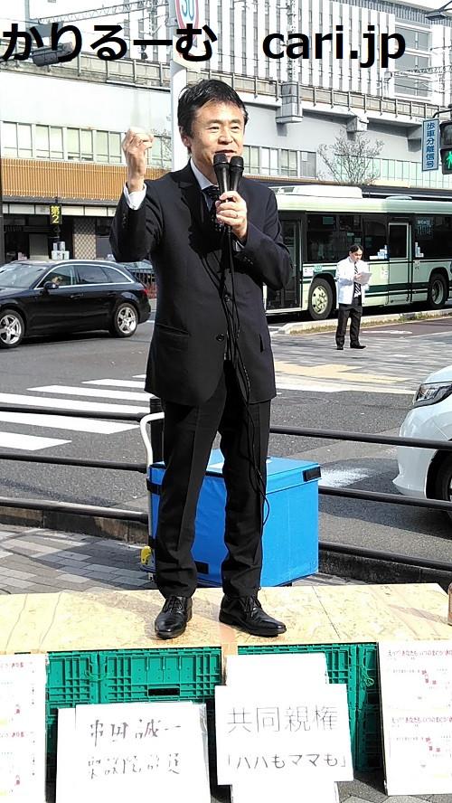 神奈川の串田国会議員の京都演説 cari.jp